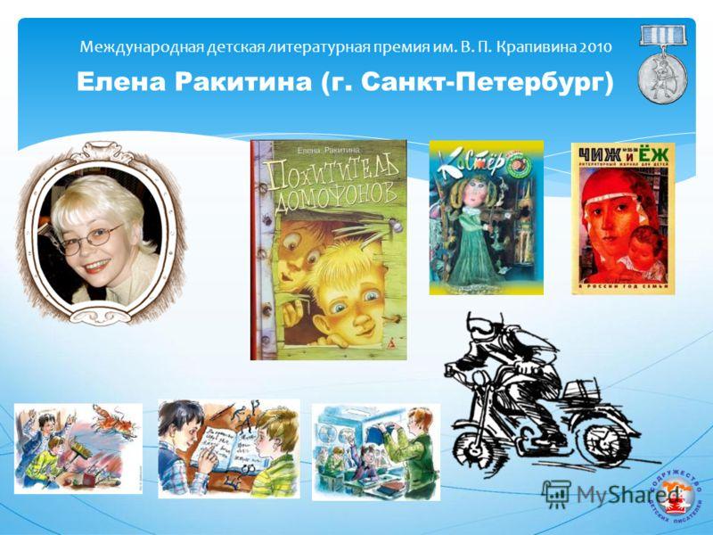 Международная детская литературная премия им. В. П. Крапивина 2010 Елена Ракитина (г. Санкт-Петербург)