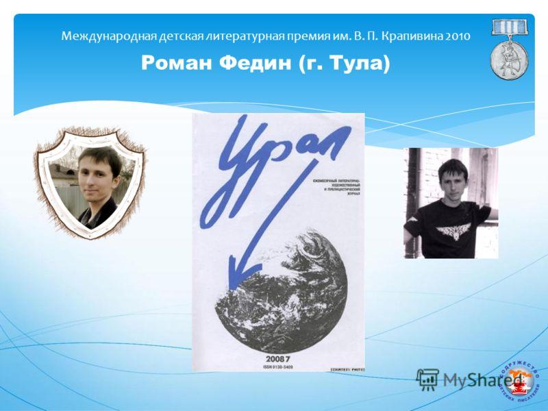 Международная детская литературная премия им. В. П. Крапивина 2010 Роман Федин (г. Тула)