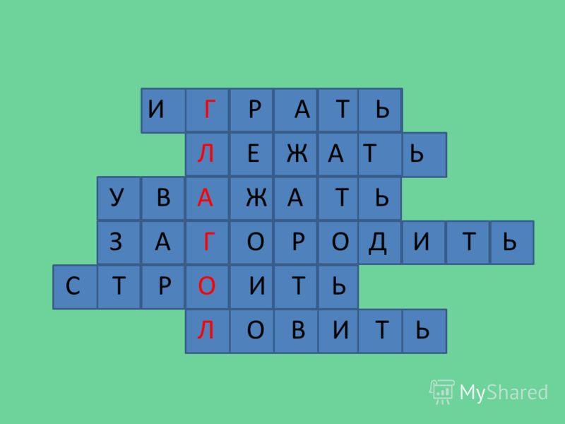 Дополни предложения 1.Глагол – это … 2.Глаголы отвечают на вопросы … 3.Глагол обозначает … 4.Глаголы настоящего и будущего времени изменяются … 5.Глаголы прошедшего времени изменяются … 6.Грамматическая основа предложения – это … 7.Сказуемое чаще все