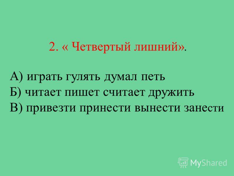 Логическая минутка 1.Образуйте глаголы неопределенной формы. Приставки: -про; -за;- у; -при; -по Корни: -чит-; -рис-; -ех-; -смотр-; -бел- Суффиксы: -а-; -ова-; -е-; -и-