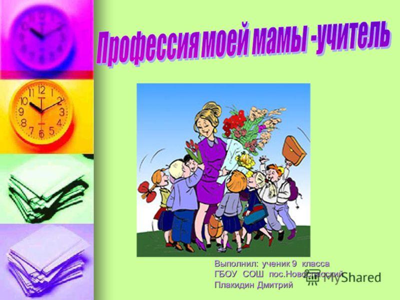 Выполнил: ученик 9 класса ГБОУ СОШ пос.Новоспасский Плакидин Дмитрий