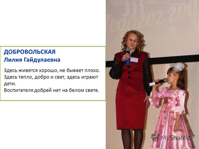 ДОБРОВОЛЬСКАЯ Лилия Гайдулаевна Здесь живется хорошо, не бывает плохо. Здесь тепло, добро и свет, здесь играют дети. Воспитателя добрей нет на белом свете.