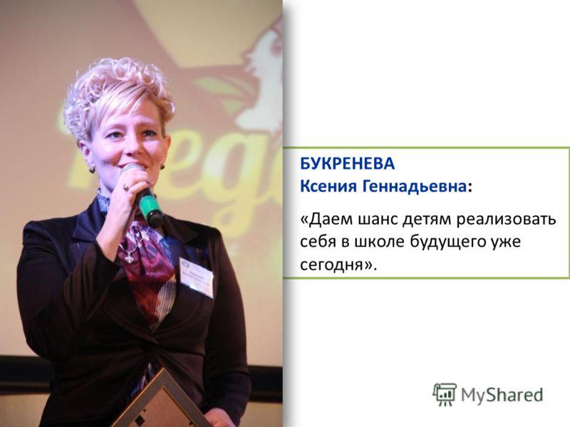 БУКРЕНЕВА Ксения Геннадьевна: «Даем шанс детям реализовать себя в школе будущего уже сегодня».