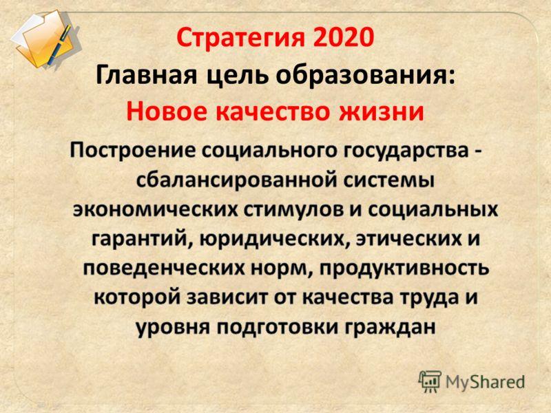 Стратегия 2020 Главная цель образования: Новое качество жизни