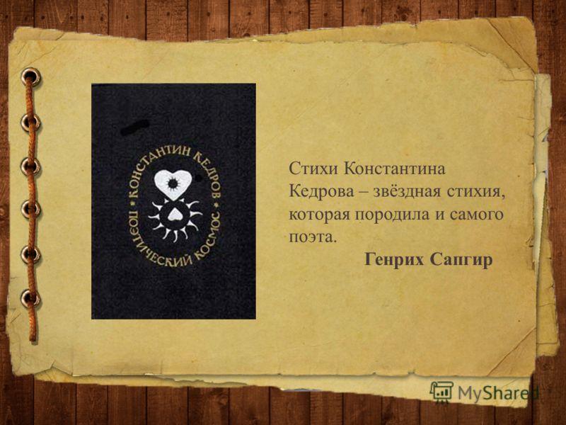Стихи Константина Кедрова – звёздная стихия, которая породила и самого поэта. Генрих Сапгир