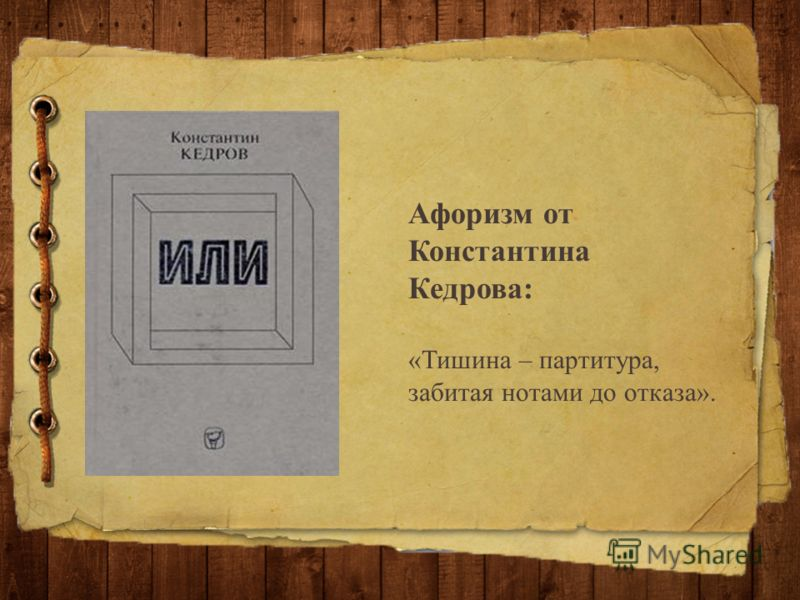 Афоризм от Константина Кедрова: «Тишина – партитура, забитая нотами до отказа».