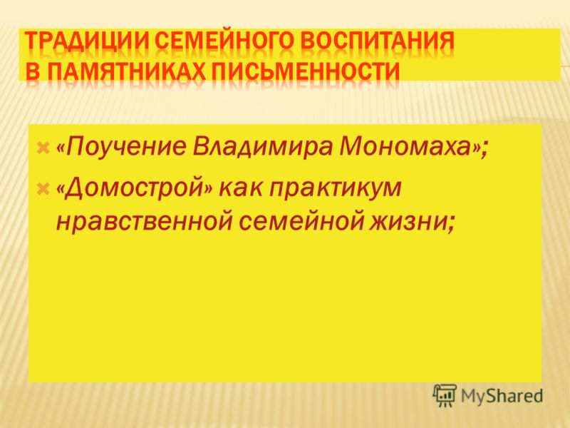 «Поучение Владимира Мономаха»; «Домострой» как практикум нравственной семейной жизни;