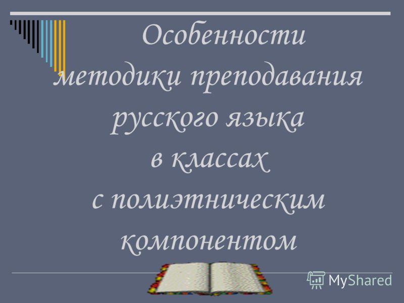 Особенности методики преподавания русского языка в классах с полиэтническим компонентом