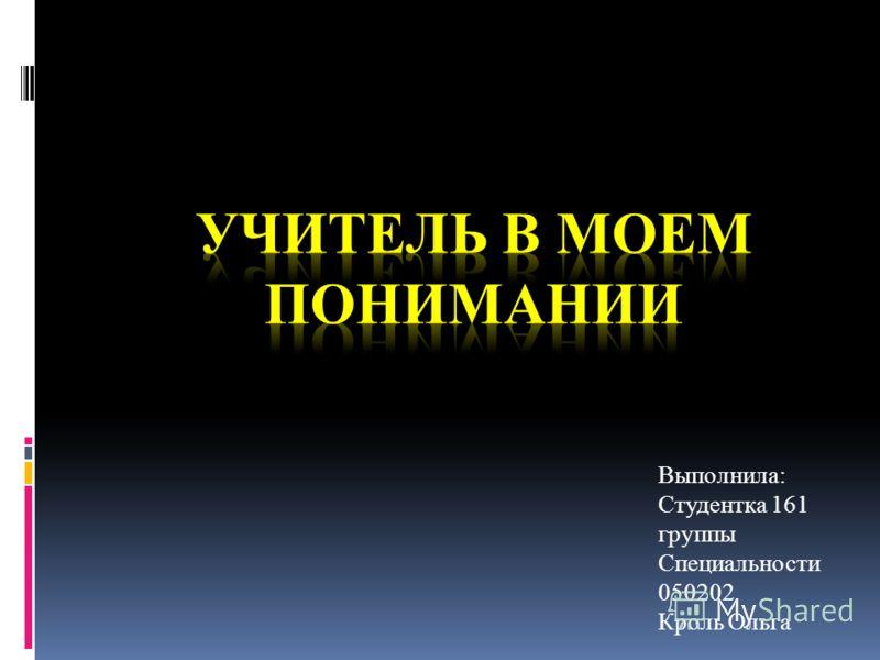 Выполнила: Студентка 161 группы Специальности 050202 Кроль Ольга