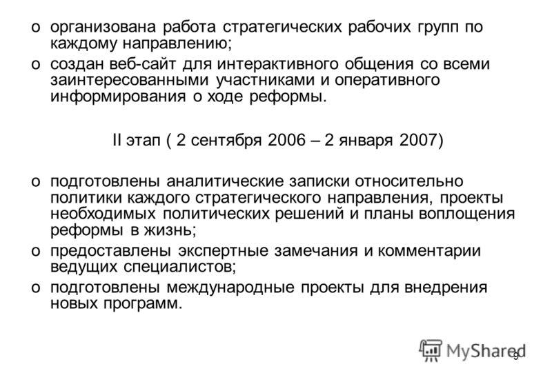 9 oорганизована работа стратегических рабочих групп по каждому направлению; oсоздан веб-сайт для интерактивного общения со всеми заинтересованными участниками и оперативного информирования о ходе реформы. II этап ( 2 сентября 2006 – 2 января 2007) oп