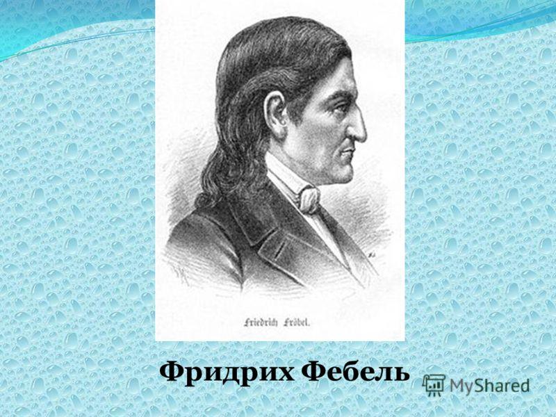 Фридрих Фебель