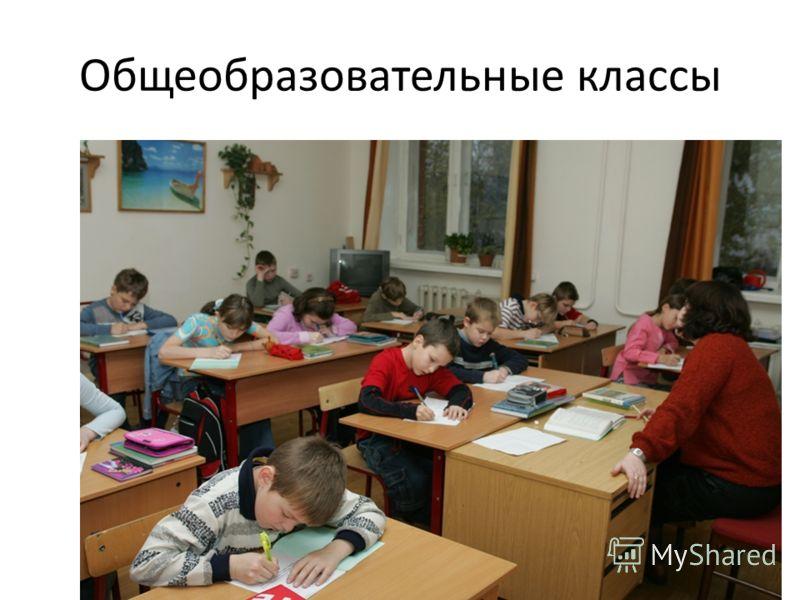 Общеобразовательные классы