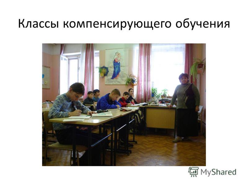 Классы компенсирующего обучения