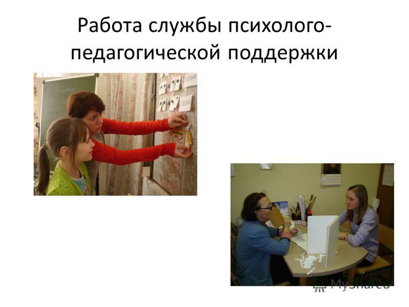 Работа службы психолого- педагогической поддержки