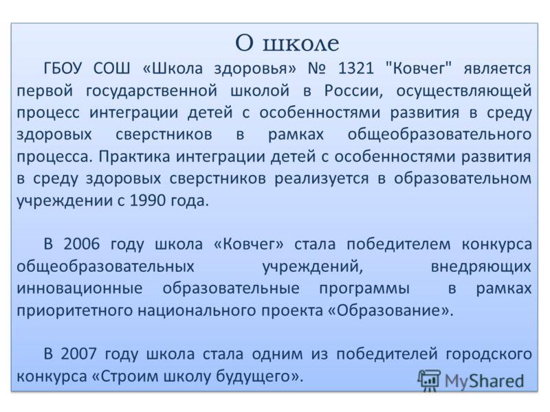 О школе ГБОУ СОШ «Школа здоровья» 1321