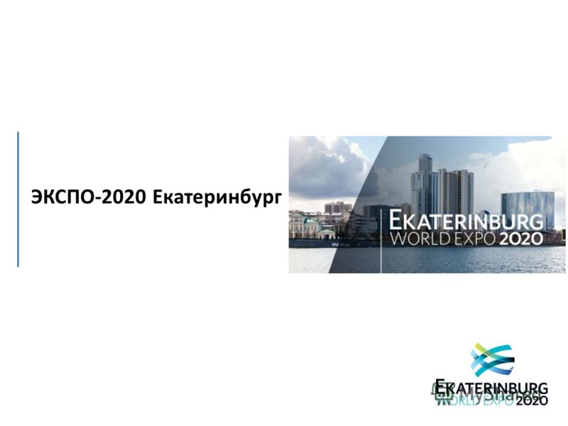 ЭКСПО-2020 Екатеринбург