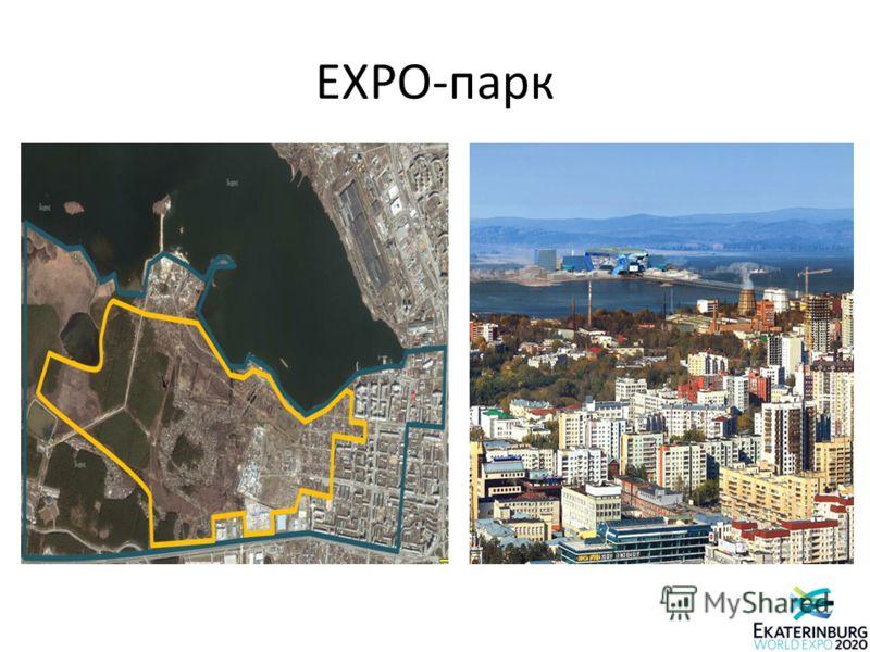 EXPO-парк