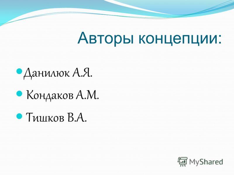 Авторы концепции: Данилюк А.Я. Кондаков А.М. Тишков В.А.