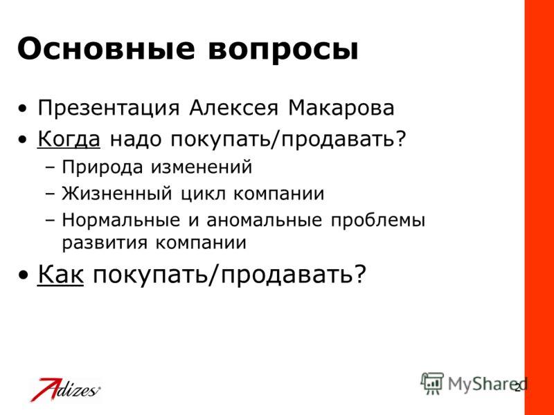 2 Основные вопросы Презентация Алексея Макарова Когда надо покупать/продавать? –Природа изменений –Жизненный цикл компании –Нормальные и аномальные проблемы развития компании Как покупать/продавать?