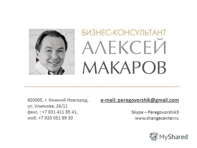 603005, г. Нижний Новгород, ул. Ульянова, 26/11 факс. : +7 831 411 85 41, моб. +7 920 051 99 30 e-mail: peregovorshik@gmail.com Skype – Peregovorshik3 www.changecenter.ru