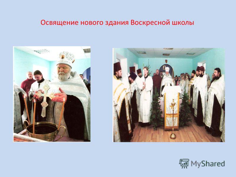 Освящение нового здания Воскресной школы