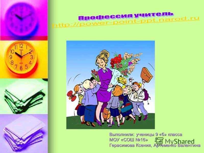 Выполнили: ученицы 9 «б» класса МОУ «СОШ 16» Герасимова Ксения, Артеменко Валентина