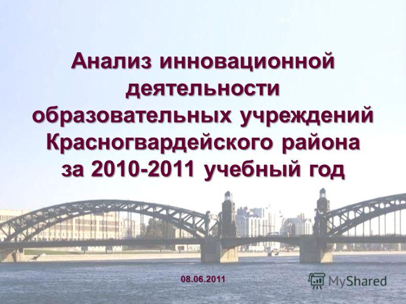Анализ инновационной деятельности образовательных учреждений Красногвардейского района за 2010-2011 учебный год 08.06.2011