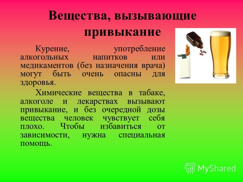 Вредные привычки К вредным привычкам можно отнести следующие действия: курение;курение алкоголизм;алкоголизм наркомания;наркомания