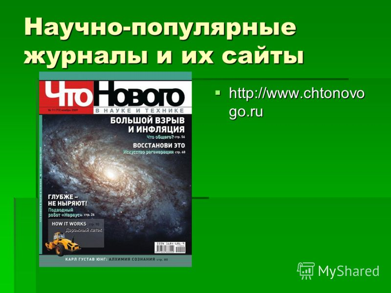 Научно-популярные журналы и их сайты http://www.chtonovo go.ru http://www.chtonovo go.ru