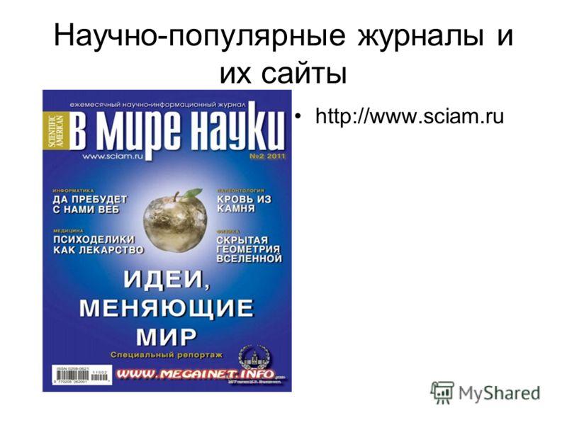Научно-популярные журналы и их сайты http://www.sciam.ru