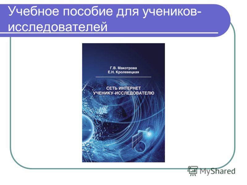 Учебное пособие для учеников- исследователей