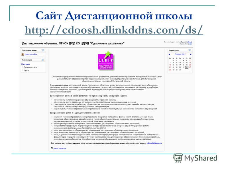Сайт Дистанционной школы http://cdoosh.dlinkddns.com/ds/ http://cdoosh.dlinkddns.com/ds/