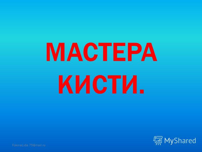 МАСТЕРА КИСТИ. FokinaLida.75@mail.ru