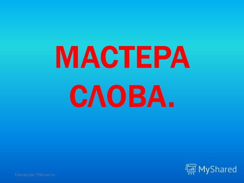 МАСТЕРА СЛОВА. FokinaLida.75@mail.ru