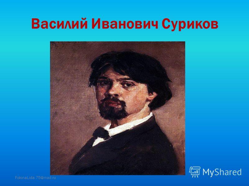 Василий Иванович Суриков FokinaLida.75@mail.ru