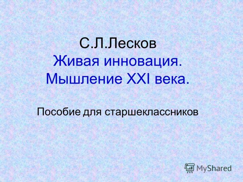 С.Л.Лесков Живая инновация. Мышление XXI века. Пособие для старшеклассников