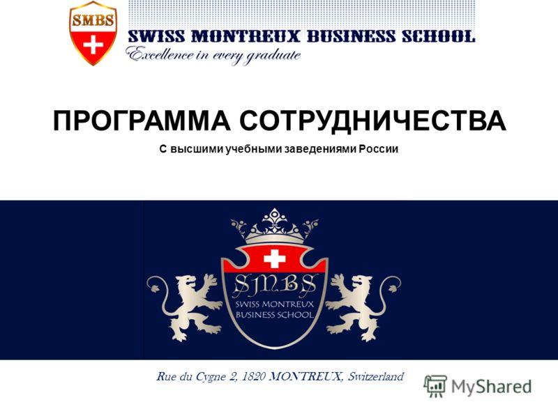 Rue du Cygne 2, 1820 MONTREUX, Switzerland ПРОГРАММА СОТРУДНИЧЕСТВА С высшими учебными заведениями России