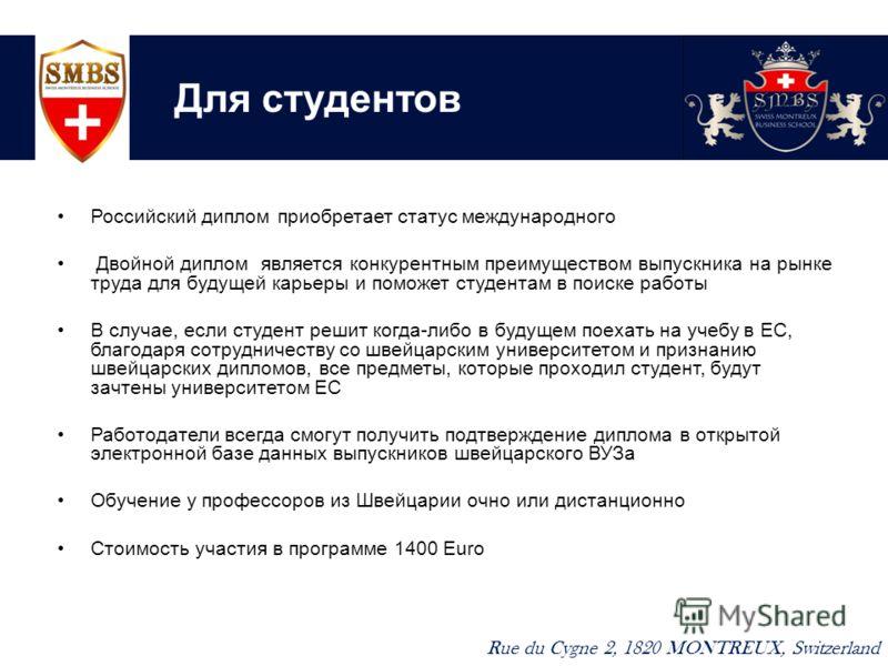 Для студентов Rue du Cygne 2, 1820 MONTREUX, Switzerland Российский диплом приобретает статус международного Двойной диплом является конкурентным преимуществом выпускника на рынке труда для будущей карьеры и поможет студентам в поиске работы В случае
