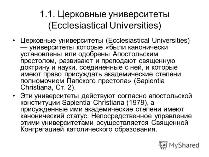 1.1. Церковные университеты (Ecclesiastical Universities) Церковные университеты (Ecclesiastical Universities) университеты которые «были канонически установлены или одобрены Апостольским престолом, развивают и преподают священную доктрину и науки, с