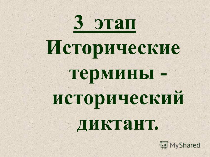 3 этап Исторические термины - исторический диктант.