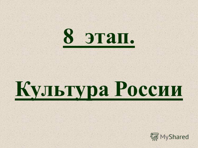 8 этап. Культура России