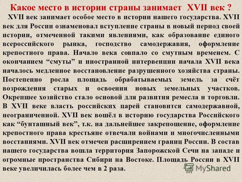 XVII век занимает особое место в истории нашего государства. XVII век для России ознаменовал вступление страны в новый период своей истории, отмеченной такими явлениями, как образование единого всероссийского рынка, господство самодержавия, оформлени