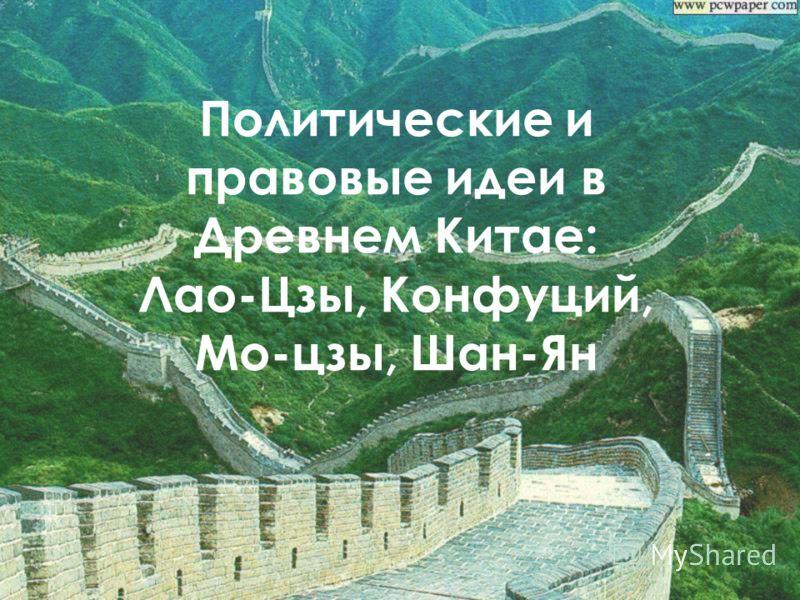 Политические и правовые идеи в Древнем Китае: Лао-Цзы, Конфуций, Мо-цзы, Шан-Ян