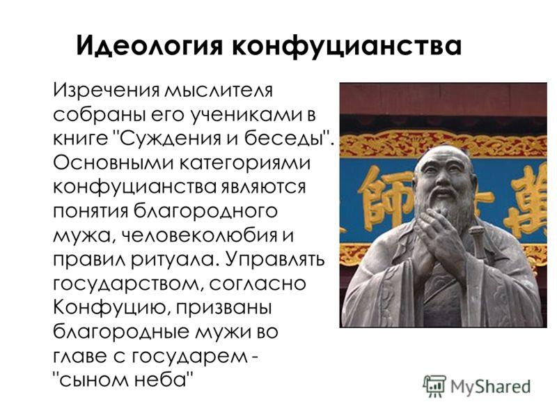 Идеология конфуцианства Изречения мыслителя собраны его учениками в книге