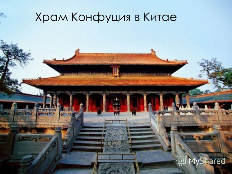 Храм Конфуция в Китае