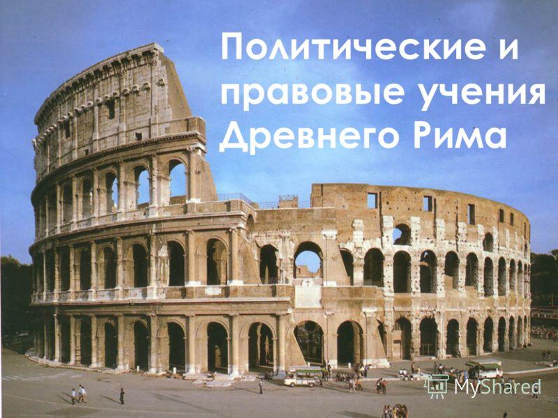Политические и правовые учения Древнего Рима