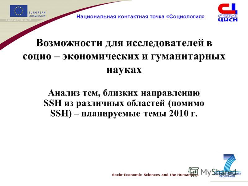 Socio-Economic Sciences and the Humanities Национальная контактная точка «Социология» Возможности для исследователей в социо – экономических и гуманитарных науках Анализ тем, близких направлению SSH из различных областей (помимо SSH) – планируемые те
