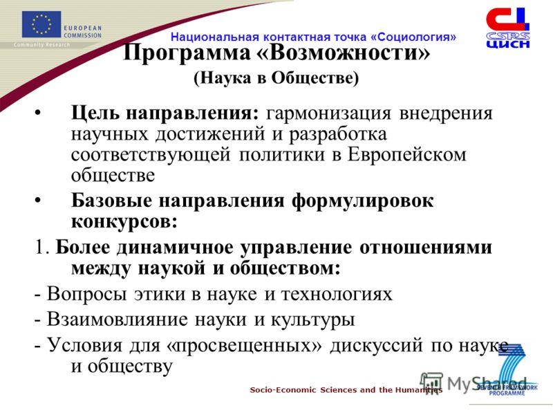 Socio-Economic Sciences and the Humanities Национальная контактная точка «Социология» Программа «Возможности» (Наука в Обществе) Цель направления: гармонизация внедрения научных достижений и разработка соответствующей политики в Европейском обществе
