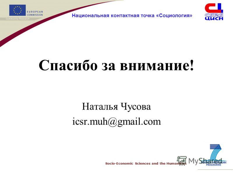 Socio-Economic Sciences and the Humanities Национальная контактная точка «Социология» Спасибо за внимание! Наталья Чусова icsr.muh@gmail.com