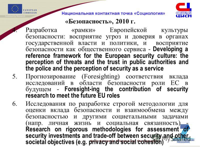 Socio-Economic Sciences and the Humanities Национальная контактная точка «Социология» «Безопасность», 2010 г. 4.Разработка «рамки» Европейской культуры безопасности: восприятие угроз и доверия в органах государственной власти и политики, и восприятие
